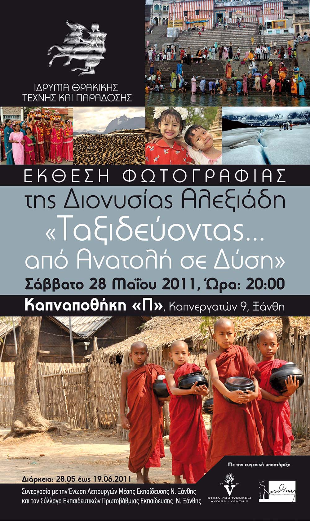 ΑΦΙΣΑ 28-05-2011