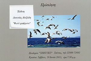 2015 JUNE- EXHIBITION SPETSES