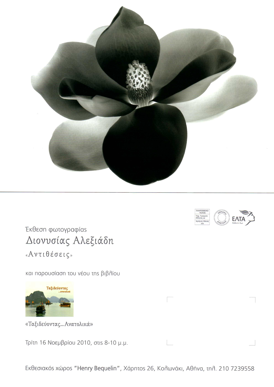 INVITATION-NOV2010