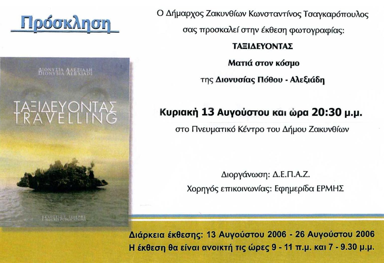 INVITATION-ZAKYNTHOS2006