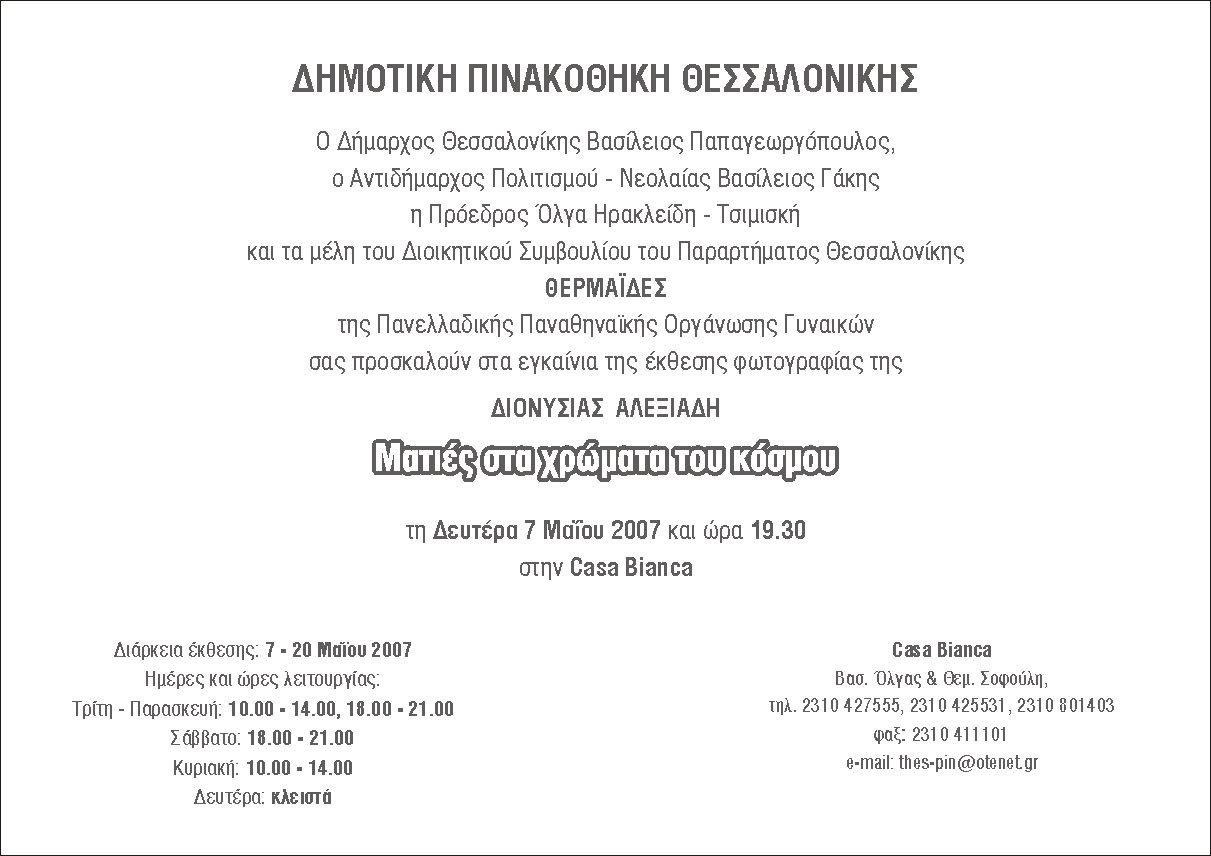 INVITATION2007 (1)